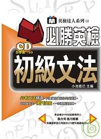 必勝!英檢文法.  超好學英文文法 /