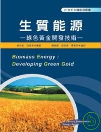 生質能源:綠色黃金開發技術