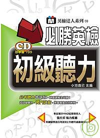 必勝英檢初級聽力^(附1CD^)