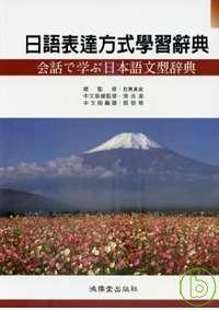 日語表達方式學習辭典:會話で學ぶ日本語文型辭典