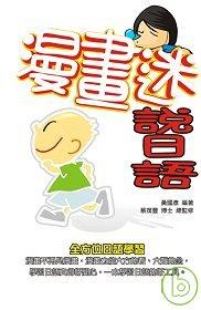 漫畫迷說日語 :  看漫畫學日語 /