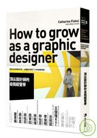 頂尖設計師的自我經營學