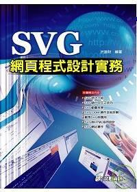 SVG網頁程式設計實務