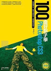 100個好點子學Photoshop CS3