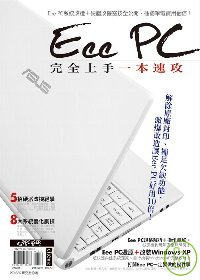 Eee PC完全上手一本速攻