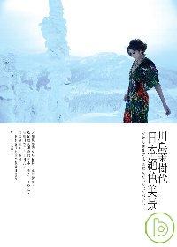 川島茉樹代—日本絕色美景