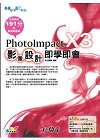 PhotoImpact X3影像設計即學即會