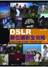 DSLR-數位攝影全攻略
