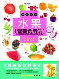 水果營養食用法