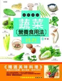蔬菜營養食用法
