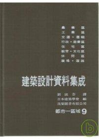 建築設計資料集成(9)都市-區...