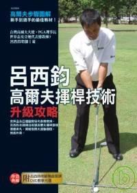 呂西鈞高爾夫揮桿技術升級攻略 =  Golf /
