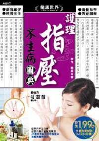 護理指壓不生病圖典(附DVD)