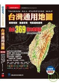 台灣通用地圖集