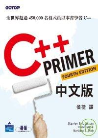 C++ Primer 4/e中文版