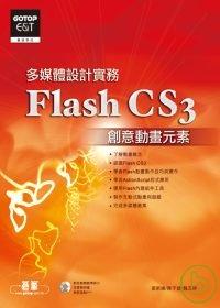 多媒體設計實務Flash CS3創意動畫元素