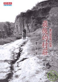 最後的村莊 :  曹乃謙短篇小說選 /