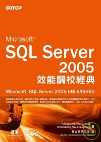 SQL Server 2005效能調校經典