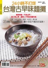 台灣古早味麵攤