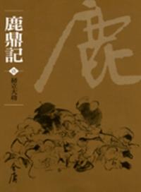 鹿鼎記(共10冊)新修文庫版*不分售*