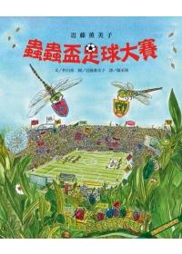 蟲蟲盃足球大賽