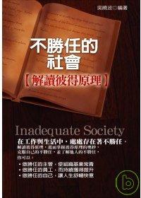 不勝任的社會 =  Inadequate society : 解讀彼得原理 /