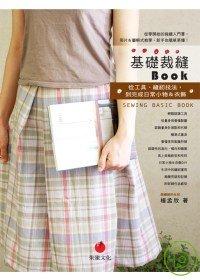 基礎裁縫BOOK :  從工具、縫紉技法, 到完成日常小物&衣飾 /
