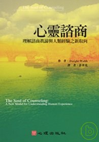 心靈諮商 :  理解諮商真諦與人類經驗之新取向 = The soul of counseling: a new model for understanding human experience /