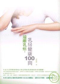 遠離乳癌 :  乳房健康100問 /