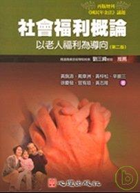 社會福利概論-以老人福利為導向(第二版)
