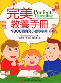完美教養手冊 :  1000個育兒小提示字典 = Perfect parenting: the dictionary of 1,000 parenting tips /