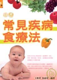 小兒常見疾病食療法 /