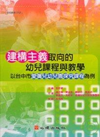 建構主義取向的幼兒課程與教學:以臺中市愛彌兒幼兒園探究課程為例