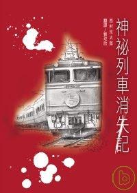 神祕列車消失記 /