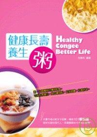 健康長壽養生粥 =  Healthy congee better life /