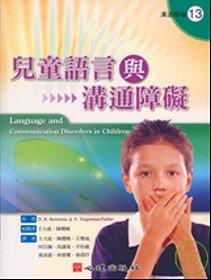兒童語言與溝通障礙