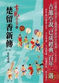 楚留香新傳(一)借屍還魂【精品集】