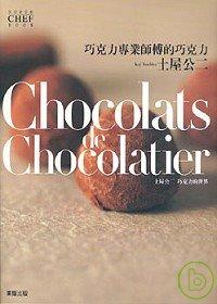 巧克力專業師傅的巧克力 :  土屋公二 巧克力的世界 /