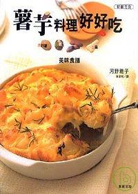 薯芋料理好好吃 : 馬鈴薯 芋頭 地瓜 山藥
