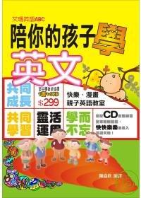 陪你的孩子學英文 /