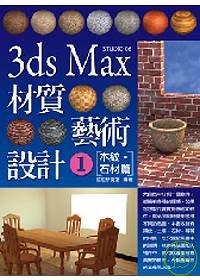 3ds Max材質藝術設計