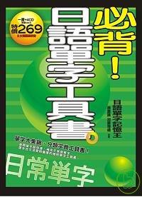 必背!日語單字工具書 :  日語單字記憶王 /