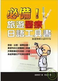 必備!旅遊醫療日語工具書 :  旅遊醫療日語900句 /