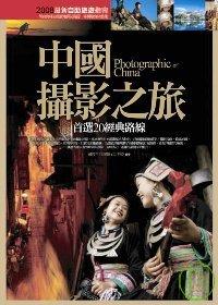 中國攝影之旅-首選20經典路線