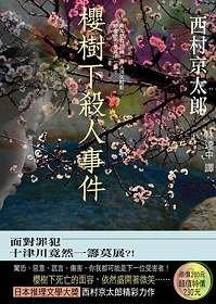 櫻樹下殺人事件 /