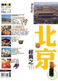 北京經典之旅
