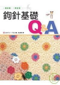 鉤針基礎Q&A /