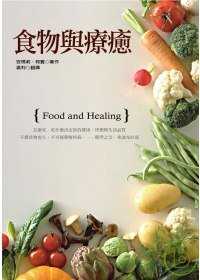食物與療癒