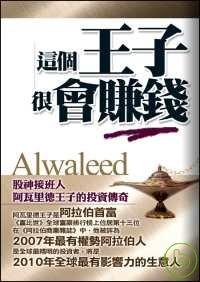 這個王子很會賺錢 ─股神接班人阿瓦里德王子的投資傳奇