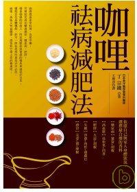 咖哩祛病減肥法 /